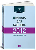 Правила для бизнеса 2012