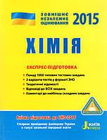 ЗНО Хімія, експрес-підготовка 2015 р. О.В. Григорович