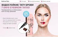 Маркер для бровей , подводка для бровей с эффектом тату на 7 дней Monomola 7 Days Eyebrow Tatoo