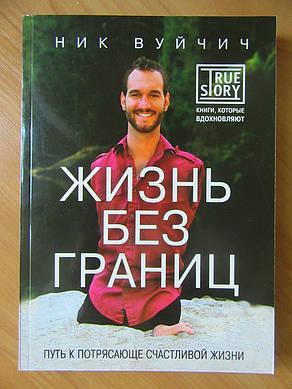 Ник Вуйчич. Жизнь без границ. Путь к потрясающе счастливой жизни