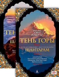 """Грегори Дэвид Робертс """"Тень горы. В 2-х томах"""" (мягкая обложка)"""