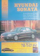 HYUNDAI SONATA   Модели с 1993 года   Руководство по ремонту и обслуживанию