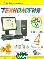 Масленикова О.Н. Технология. Практика работы на компьютере. 4 класс. Учебник. В 2-х частях. Часть 2. ФГОС