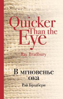 Рэй Брэдбери. В мгновенье ока