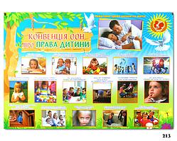 """Плакат для школы """"Конвенція ООН про права дитини"""""""