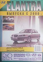 HYUNDAI ELANTRA   Модели с 2000 года  ЭКСПЛУАТАЦИЯ • ДИАГНОСТИКА • РЕМОНТ