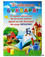 """Плакат до Дня Букваря """"З святом Букваря!"""" (""""Зі святому Букваря!"""")"""