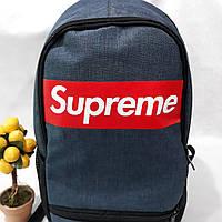 Рюкзак для школьников  спортивный , городской Supreme   Яркий, стильный, синий