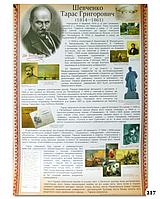 """Плакат """"Шевченко Тарас Григорович"""""""