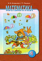Математика , 4 клас. Богданович М. В., Лишенко Г. П