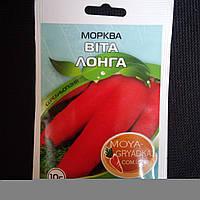 Морква столова Віта Лонга,10 гр