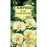 Семена цветов Эустома F1 Эхо Желтая