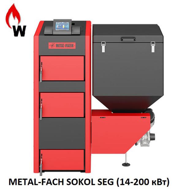 Пеллетные котлы METAL-FACH SOKOL SEG (14-200 кВт)