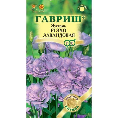 Семена цветов Эустома F1 Эхо Лавандовая