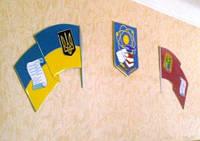 Тернівська ЗОШ І-ІІІ ст. Герб на прапорі і гімн символіка держави та області