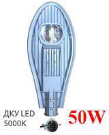 Уличный светодиодный консольный светильник LED ДКУ 50W
