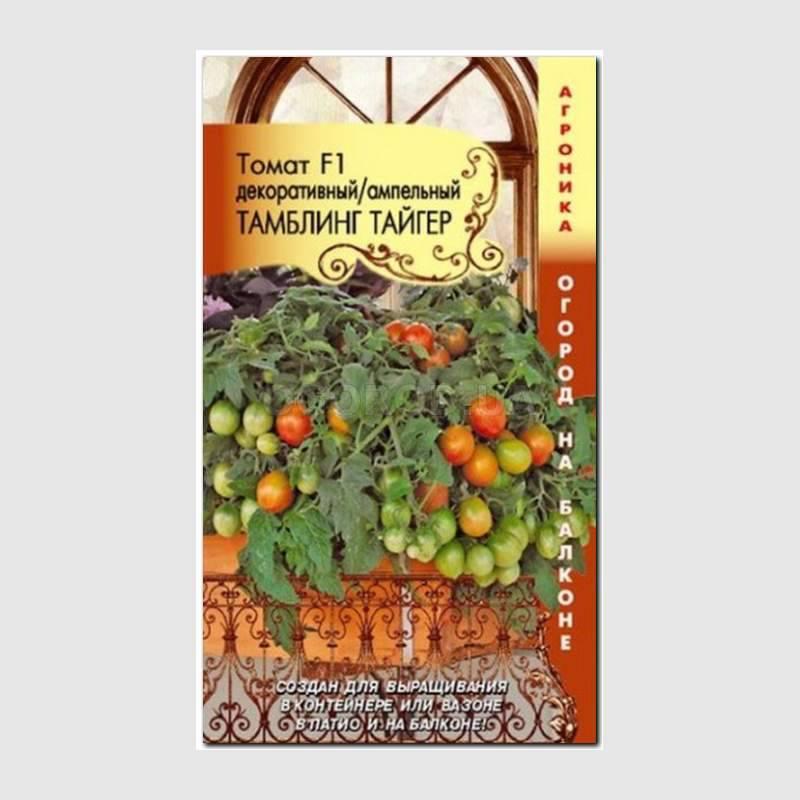 Семена помидоров томат Тамблинг Тайгер ампельный