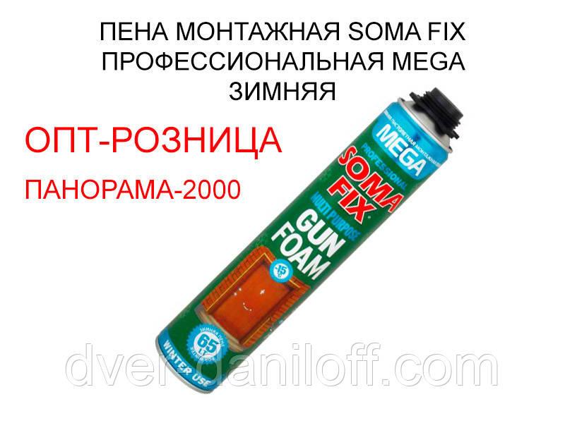 Пена монтажная SOMA FIX профессиональная MEGA 850 мл, зимняя