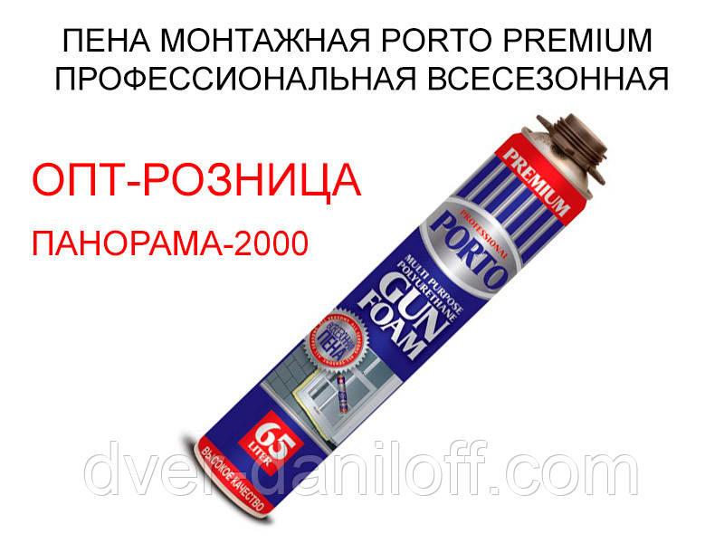 Пена монтажная PORTO PREMIUM профессиональная 850 мл. всесезонная