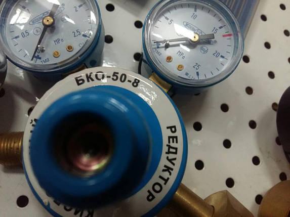 Редуктор газовый БКО-50-8 Кислород Латунь, фото 2