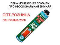 Пена монтажная SOMA FIX профессиональная 750 мл зимняя