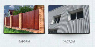 Заборы/Фасады.