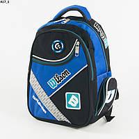 Оптом школьный рюкзак для мальчика - черно-синий - A17, фото 1