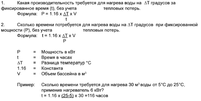 формула расчета необходимой мощности электронагревателя для бассейна