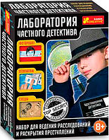 Лаборатория частного детектива, Ranok Creative
