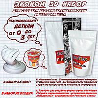 Эконом Набор для  3D слепка ручки или ножки ребенка (деткам до 3 лет)