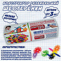 Конструктор Шестерёнки 160. Развитие мелкой мотрики и воображения.