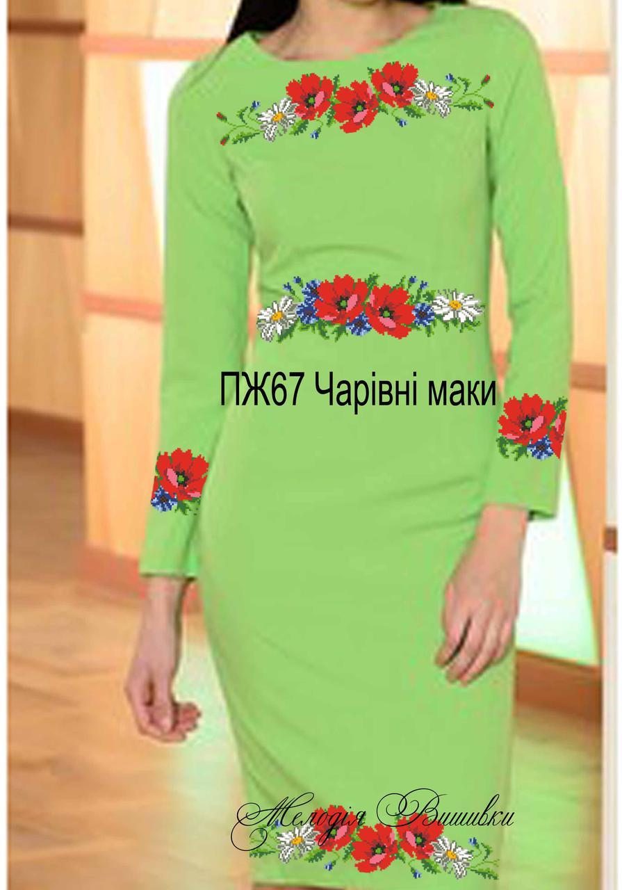 Плаття жіноче №67 Чарівні маки - Мелодія Вишивки в Винницкой области a79b1ff3e8118