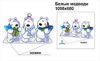 """Декорация """"Белые медведи"""""""