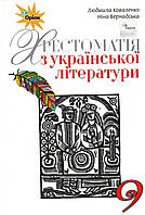 Хрестоматія з української літератури 9 клас. Коваленко Л., Бернадська Н.