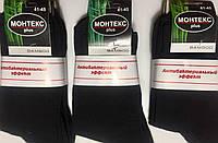 Носки мужские демисезонные Монтекс размер 41-45 чёрные
