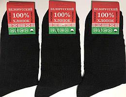 Носки мужские демисезонные хлопок Белорусь размер 25(38-40) чёрные