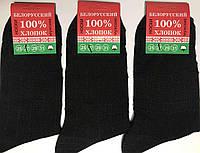 Носки мужские демисезонные хлопок Белорусь 31(47-48) размер, чёрные