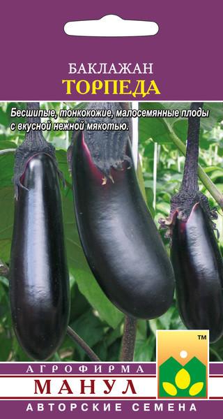 Семена баклажанов Торпеда