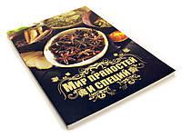 Мир прянностей и специй (цв. обл)  183 стр. Грищук Н.А.