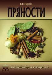Пряности для кулинарии и здоровья (цв.обл.) 268 стр. Нартов Е.В.