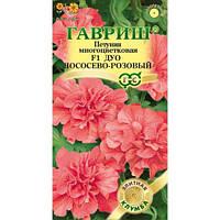 Семена цветов Петуния многоцветковая F1 Дуо Лососево-Розовый