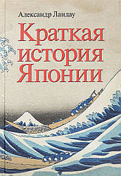 Краткая история Японии. Ландау А. Энциклопедия-ру