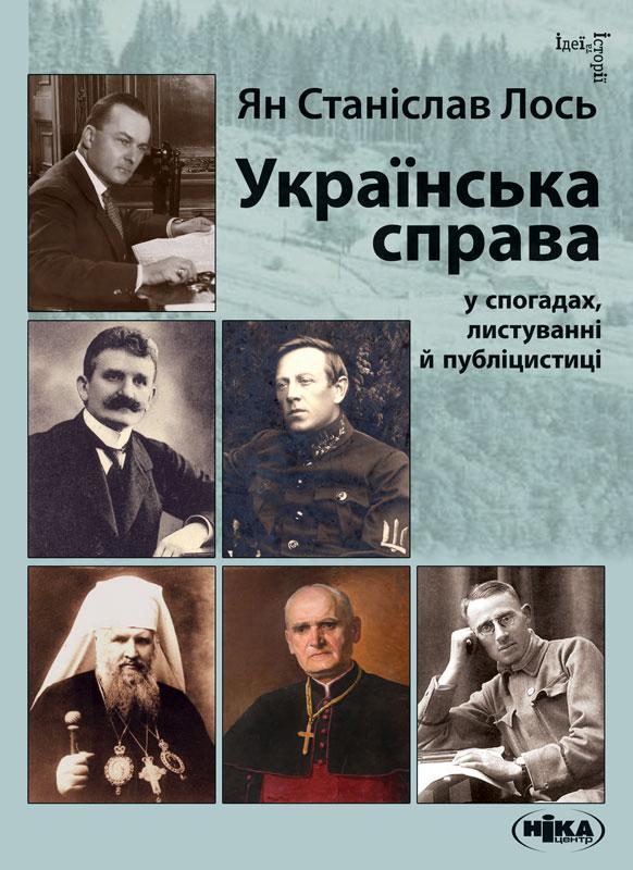Лось Ян Станіслав. Українська справа у спогадах, листуванні й публіцистиці. Вибрані твори