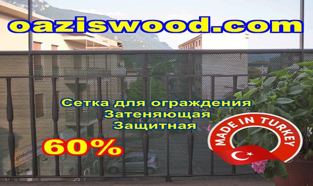 Сетка для ограждений 1.2м 60% Украина затеняющая, маскировочная, защитная на забор
