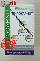 Lipocarnit Липокарнит капсулы для похудения, Красивая фигура, препарат Липокарнит, lipocarnit купить
