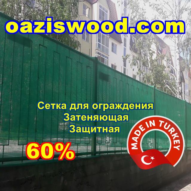 Сетка для ограждений 1.2м 60% Турция затеняющая, маскировочная, защитная на забор, фото 1