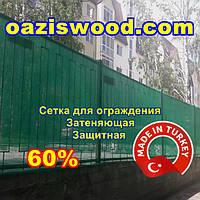 Сетка для ограждений 1.2х100м 60% Турция затеняющая, маскировочная, защитная на забор