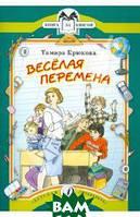 Крюкова Тамара Шамильевна Веселая перемена