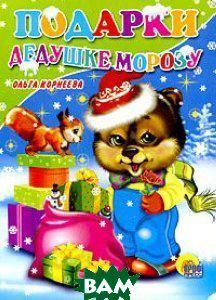 Ольга Корнеева Подарки Дедушке Морозу