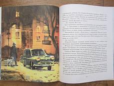 Белый Бим Чёрное ухо Гавриил Троепольский, фото 3